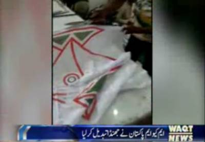 پاکستان مخالف تقریر کے آفٹر شاکس کا سلسلہ جاری ہے،ایم کیو ایم پاکستان نے پارٹی کاجھنڈا تبدیل کرلیا