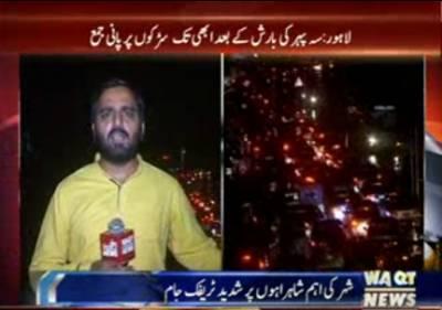 لاہور میں آج بھی بادل جم کے برسے،آج بھی سڑکیں تالاب بن گئیں، آج بھی ٹریفک جام