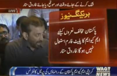 Karachi: Farooq Sattar press conference