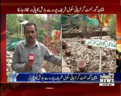 Multan School conditon