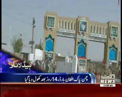 Waqtnews Headlines 11:00 AM 01 September 2016