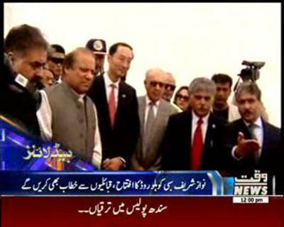 Waqtnews Headlines 12:00 PM 01 September 2016