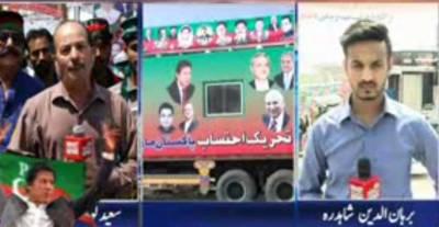 تحریک انصاف لاہور میں سیاسی قوت کا مظاہرہ کر رہی ہے احتساب مارچ کا آغاز ہو گیا