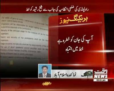 راولپنڈی کی ضلعی انتظامیہ کی جانب سے شیخ رشید کو خط