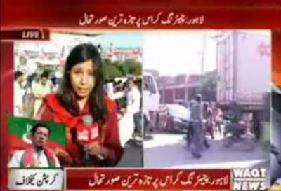 لاہور میں چیئرنگ ک اس پرتحریک انصاف کی احتساب ریلی سے مران خان کےخطاب کی تیاریاں مکمل کرلی گئی