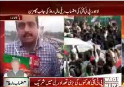 عمران خان کا قافلہ چیئرنگ کراس کی جانب رواں دواں ہے