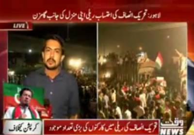تحریک انصاف کے چئیرمین عمران خان احتساب ریلی کے ساتھ ساتھ اپنی منزل کی جانب گامزن ہیں