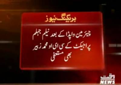 چیئرمین واپڈا کے بعد نیلم جہلم پراجیکٹ کے سی ای او محمد زبیر بھی مستعفی