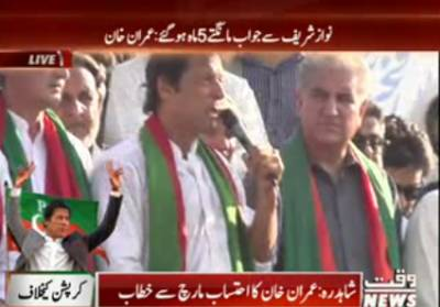 Lahore: Imran Khan address Ehtasab Rally at Shahdara