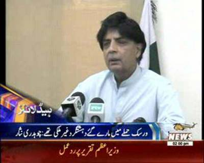 Waqtnews Headlines 02.00 PM 13 Sep 2016