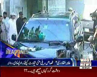 Waqtnews Headlines 03:00 PM 03 Sep 2016