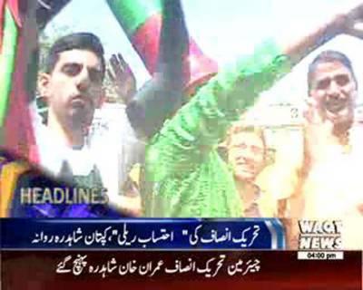 Waqtnews Headlines 04.00 PM 03 Sep 2016