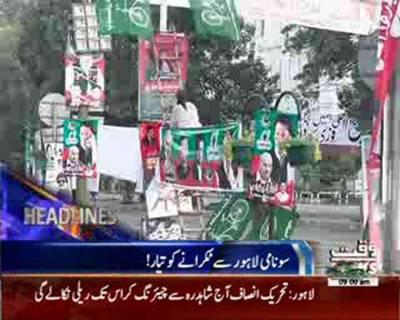 Waqtnews Headlines 09:00 AM 03 September 2016