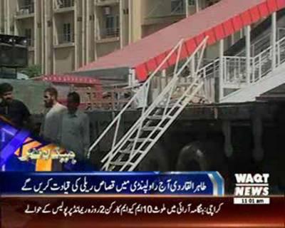 Waqtnews Headlines 11:00 AM 03 September 2016