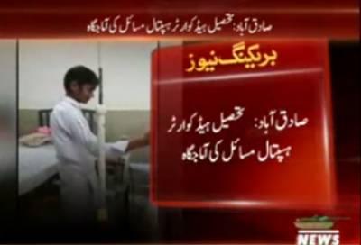 صادق آباد میں تحصیل ہیڈ کوارٹر ہسپتال مسائل کی آماجگاہ بن چکا ہے
