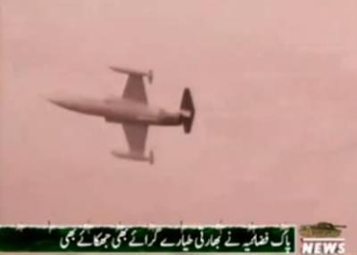 جنگ ستمبر میں پاک فضائیہ کے شاہینوں نے بھارتی جنگی جہاز چن چن کر گرائے