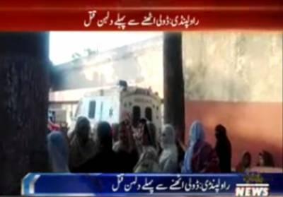 راولپنڈی کےعلاقے دھمیال چکری روڈ کے قریب رشتےکےتنازع پردلہن کوبیوٹی پارلرکے باہر گولیاں مار کر قتل کردیا گیا