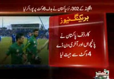 کارڈف: پاکستان انگلینڈ کیخلاف وائٹ واش کی ہزیمت سے بچ گیا , بیٹنگ لائن آخری میچ میں چل ہی پڑی, پانچواں اور آخری ون ڈے 4 وکٹ سے جیت لیا