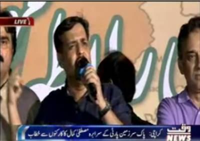 Karachi:PSP Leader Mustafa Kamal address to workers