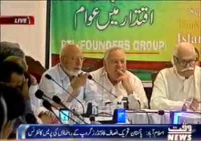 Pakistan Tehreek-e-Insaf Founders Group leaders press conference