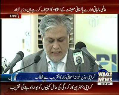 Ishaq Dar Address The Ocassion Of Pakistan Stock Exchange