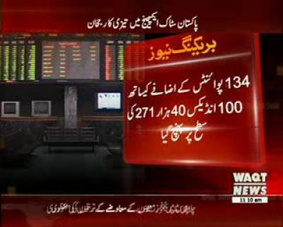 Pakistanسٹاک ایکسچینج میں تیزی کا رجحان