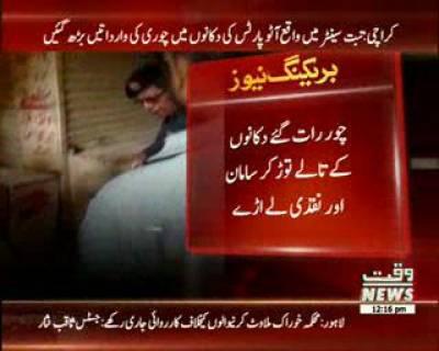 کراچی کے تبت سینٹر میں واقع آٹو پارٹس کی دکانوں میں چوری کی وارداتیں بڑھ گئیں