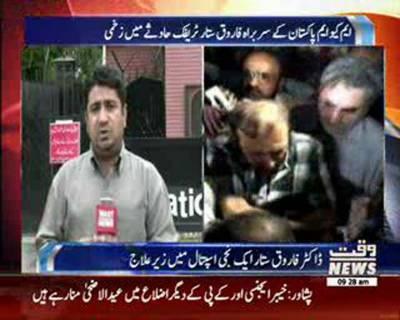 فاروق ستار حیدرآباد سے کراچی آتے ہوئے گاڑی الٹنے سے شدید زخمی