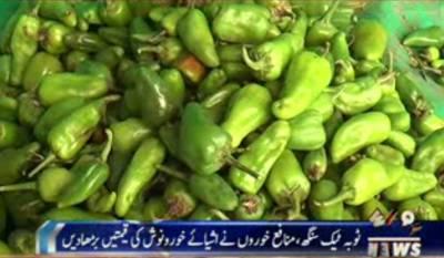 عید الاضحیٰ سے قبل آخری روز منافع خوروں نے اشیائے خورونوش کی قیمتیں بڑھا دیں