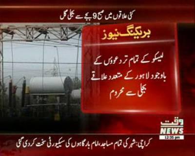 لیسکو کے دعوؤں کے برعکس لاہور کے مختلف علاقوں میں بجلی کی لوڈشیڈنگ کا سلسلہ جاری ہے