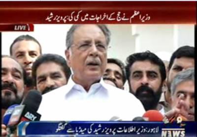 عمران خان کو رائیونڈ مارچ سے نہیں روکا، سیاسی کزن کے انکار سے وہ تنہا رہ گئے:پرویز رشید