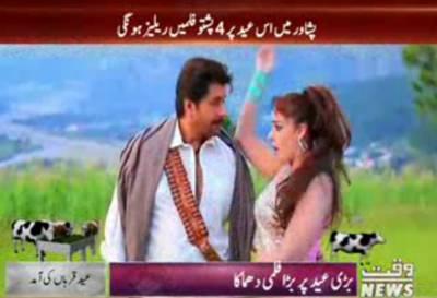 بڑی عید پر بڑا فلمی دھماکا، پشاور میں اس عید پر چار پشتو فلمیں ریلیز کی جائیں گی
