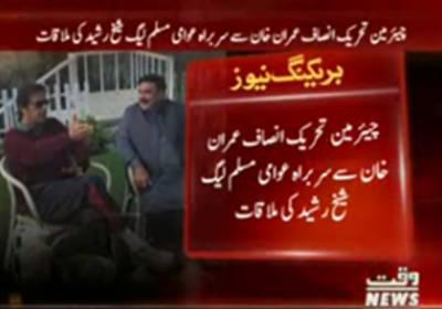 چیئرمین تحریک انصاف عمران خان سے سربراہ عوامی مسلم لیگ شیخ رشید کی ملاقات