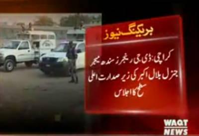 کراچی:ڈی جی رینجرز سندھ میجر جنرل بلال اکبر کی زیر صدارت اعلی سطح کا اجلاس