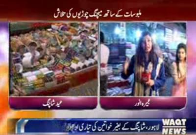خواتین کی عید تو مہندی اور چوڑیوں کے بغیر ادھوری ،لاہور میں خواتین کا تیاری مکمل کرنے کے لیے مارکیٹس کا رخ