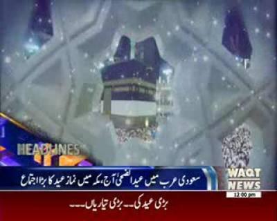 Waqtnews Headlines 12:00 PM 12 September 2016