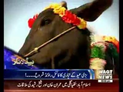 Waqtnews Headlines 05:00 PM 12 September 2016