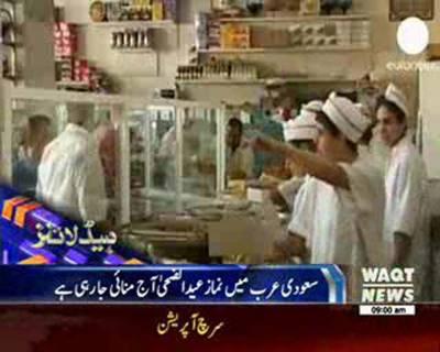 Waqtnews Headlines 09:00 AM 12 September 2016