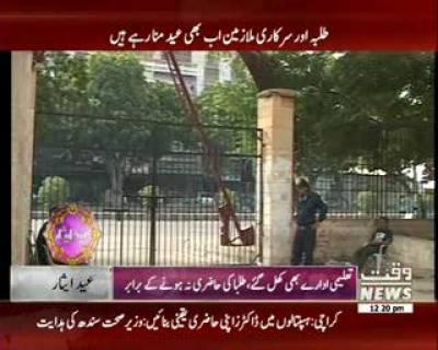 عید کی چھٹیوں کے بعد آج سے سرکاری دفاتر دوبارہ کھل گئے