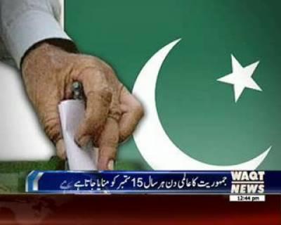 پاکستان سمیت دنیا بھرمیں democraticکاعالمی دن آج منایا جارہاہے