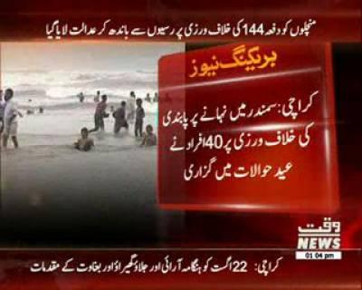 کراچی میں سمندر میں نہانے پر پابندی کی خلاف ورزی پر چالیس افراد کو عید حوالات میں گزارنا پڑی