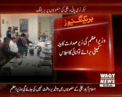 وزیراعظم کی زیرصدارت کابینہ کمیٹی برائے توانائی کا اجلاس