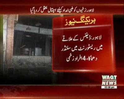 لاہور:ڈیفنس کےعلاقے میں ریسٹورنٹ میں سلنڈر دھماکا، 4 افراد زخمی