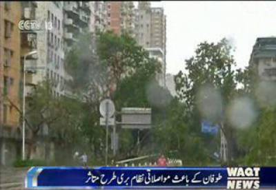 سمندری طوفان میرانٹی چین سے ٹکرا گیا