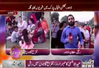 لاہور: عید کے تیسرے روز گلشن اقبال پارک شہریوں سے کھچا کھچ بھرا ہوا ہے