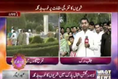 اسلام آباد:عید کے تیسرے روز شہریوں کا تفریحی مقامات پر جانے کا سلسلہ جاری ہے