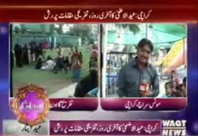 کراچی: بچوں نے عید کو یادگار بنانے کیلئے والدین کے ساتھ مختلف پارکوں کا رخ کرلیا