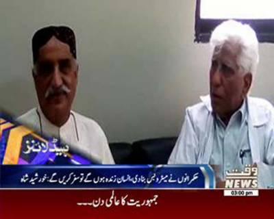 Waqtnews Headlines 03:00 PM 15 september 2016
