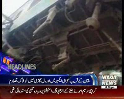 Waqtnews Headlines 12:00 PM 15 September 2016