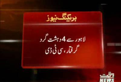 لاہور سے 4 دہشت گرد گرفتار
